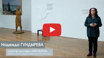 Виртуальная ЭКСКУРСИЯ по выставке «Грозно грянула ВОЙНА…»